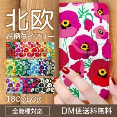 iPhone7 Xperia XZ Galaxy S7 edge ケース 全機種対応 手帳型 スマホケース 花柄 おしゃれ かわいい 北欧柄
