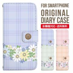 iPhone7 ケース 手帳型 Xperia XZs Galaxy S8 S8+ iPhone6 スマホケース 全機種対応 かわいい 花柄 チェック