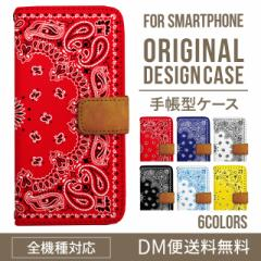 iPhone7 ケース 手帳型 Xperia XZs Galaxy S8 S8+ iPhone6 iPhone AQUOS スマホケース 全機種対応 かわいい バンダナ ペイズリー きれい