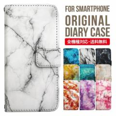 スマホケース 手帳型 全機種対応 iphone xs iphonex iphone8 xperia sov36 galaxys8 iphone7 aquos shv40 携帯ケース アイフォン カバー
