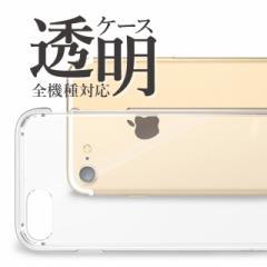 スマホケース 全機種対応 ハードケース iPhone8 iPhone7 Xperia XZs Galaxy S8 iPhone6s AQUOS R iPhone ケース クリア 透明 シンプル