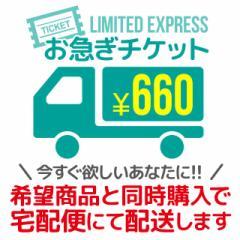 お急ぎチケット 今すぐほしい!にお答えします!ご希望商品と同時購入で648円