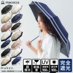 傘 日傘 晴雨兼用 折畳み makez. ブラックコーティング  耐風傘 遮光率・UV遮蔽率100% 1級遮光  折りたたみ傘
