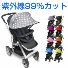 マニト 12色 ベビーカー・チャイルドシート兼用 サンシェード 日よけ 紫外線対策