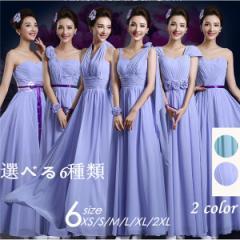 703eaecf552d0 6タイプ有 大きいサイズ ロングドレス 結婚式 ウェディングドレス ドレス かわいい ロング 衣装 紫