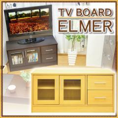 シンプルテレビ台ELMA【エルマー】