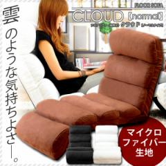 座椅子 (ノーマルタイプ・マイクロファイバー)