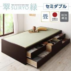畳ベッド セミダブルベッド フレームのみ シンプル畳チェストベッド セミダブル