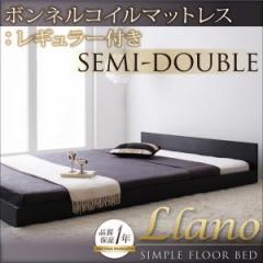 ローベッド セミダブル マットレス付き シンプルヘッドボード/ベッド ボンネルコイル:レギュラー セミダブルベッド