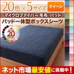 ボックスシーツ クイーンサイズ マイクロファイバーパッド一体型ボックスシーツ 単品