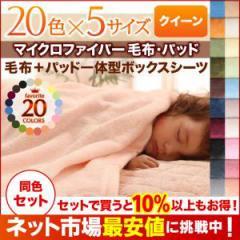 ボックスシーツ クイーンサイズ マイクロファイバー 毛布&敷きパッド一体型ボックスシーツセット