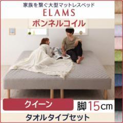 クイーンサイズ ベッド 大型脚付きマットレスベッド ボンネルコイル タオルタイプセット 脚15cm クイーンベッド