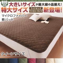 クイーンサイズ 敷パッド おしゃれ マイクロファイバー 敷きパッド ベッドパッド