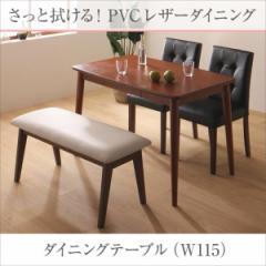 ダイニングテーブル 幅115cm ダイニングテーブル おしゃれ