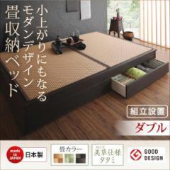 (組立設置)畳ベッド ダブルベッド フレームのみ ワイド 40mm厚 美草・日本製 収納付き畳ベッド ダブル