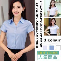 c880b40c3b3fcd ワイシャツ 半袖 クールビズ 事務服 制服 ワイシャツ レディース 半袖ワイシャツ スリムワイシャツ シャツ ブラウス OL 通