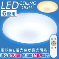LED シーリングライト 6畳 リモコン付き 電球色 昼光色 6畳 LED ライト フローリング 10段階調光 省エネ フローリ