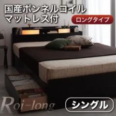 収納ベッド シングル【Roi-long】【国産ボンネルコイルマットレス付き】 ブラウン 棚・照明付き収納ベッド【Roi-long】ロイ・ロング【代