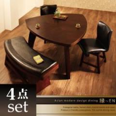 ダイニングセット 4点セット(テーブル+回転チェア×2+ベンチ)【縁〜EN】アジアンモダンデザインダイニング 縁〜EN 【代引不可】