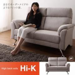 ソファー 2人掛け ベージュ ハイバックソファ【Hi-K】ハイク【代引不可】