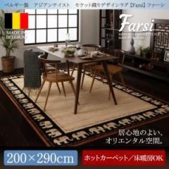 ラグマット 200×290cm【Farsi】ベルギー製 アジアンテイスト モケット織りデザインラグ【Farsi】ファーシ【代引不可】