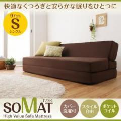 ソファーマットレス シングル【SOMAT】ダークブラウン 1台2役で便利!ポケットコイルで快適快眠!どこでも置ける フリーレイアウト ソフ