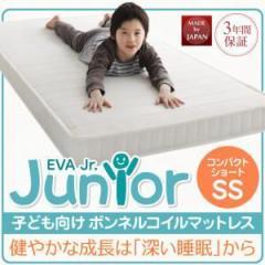マットレス セミシングル【EVA】ボンネルコイル コンパクトショート アイボリー 子どもの睡眠環境を考えた 安眠マットレス 薄型・軽量・
