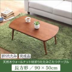【単品】こたつテーブル 長方形(90×50cm)【Touju】天然木ウォールナット材 折りたたみこたつテーブル【Touju】トゥージュ【代引不可】