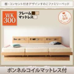 すのこベッド ワイドキング300【Pelgrande】【ボンネルコイルマットレス付き】フレームカラー:ウォルナットブラウン 布団派もマットレス