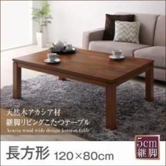 【単品】こたつテーブル 長方形(120×80cm)【Amistad】天然木アカシア材継脚リビングこたつテーブル【Amistad】アミスター【代引不可】