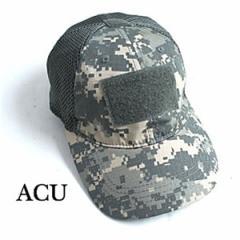 吸汗速乾 米軍 タイプタクティカル最新鋭 カモメッシュキャップ( 迷彩帽子) HC044YN ACU(UCP) 【 レプリカ 】