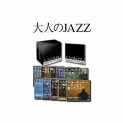 大人のJAZZ(CD10枚組 全120曲)