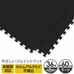 やさしいジョイントマット 約8畳(36枚入)本体 ラージサイズ(60cm×60cm) ブラック(黒)単色 〔大判 クッションマット 床暖房対応 赤