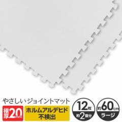 極厚ジョイントマット 2cm 大判 【やさしいジョイントマット 極厚 12枚入 本体 ラージサイズ(60cm×60cm) ホワイト(白)】 床暖房対応