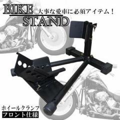 フロントホイールクランプ/バイクスタンド/調整可能
