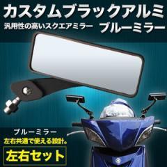 バイクミラー 【左右セット】 アルミ製/ブルーミラー 角度調整可/ネジ変換アダプター付き 〔バイク用品〕
