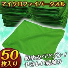50枚セット☆マイクロファイバータオル クロス グリーン