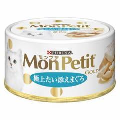 (まとめ)ネスレ モンプチ ゴールド缶極上たい添えまぐろ70g 〔猫用・フード〕〔ペット用品〕〔×24セット〕