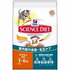日本ヒルズ・コルゲート SD IDC アダルト チキン成猫用2.8Kg(猫用・フード)〔ペット用品〕