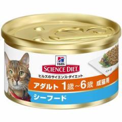 (まとめ)日本ヒルズ・コルゲート SDアダルト成猫用シーフード82g (猫用・フード)〔ペット用品〕〔×24 セット〕