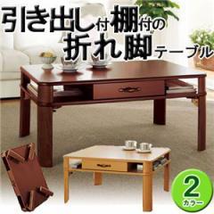 引き出し付き折れ脚テーブル(折りたたみローテーブル) 【1: 幅75cm】 木製 棚収納付き ダークブラウン