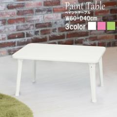 ペイントテーブル(ホワイト) 幅60cm×奥行40cm 折...