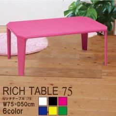 リッチテーブル(リビングテーブル/折りたたみローテーブル) ネオンピンク 長方形/幅75cm 鏡面加工 【完成品】