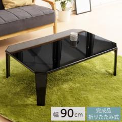 リッチテーブル(リビングテーブル/折りたたみローテーブル) ブラック(黒) 長方形/幅90cm 鏡面加工 【完成品】
