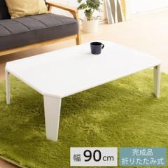 リッチテーブル(90) (ホワイト/白)  幅90cm 机/リビングテーブル/ローテーブル/折りたたみ/ワイド/北欧風/鏡面加工/シンプル/完成品/NK-9
