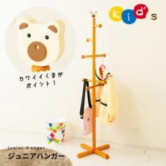 ジュニアハンガー(ポールハンガー)  高さ129cm 熊(くま)/木製/天然木/キッズ/子供部屋/コートハンガー/北欧風/ナチュラル/帽子掛け/NK-50