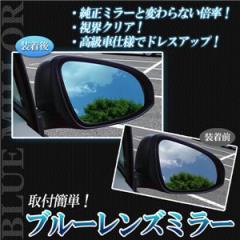 ブルーレンズドアミラー トヨタ マークX 04年11月〜06年10月 GRX120/121/125