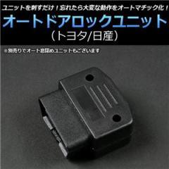 OBD2オートドアロックシステム トヨタ ヴァンガー...