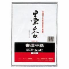 (業務用200セット) マルアイ 墨香半紙 P20タ-21 レッド 20枚