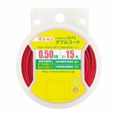 (まとめ) ダブルコード 2572 【×5セット】